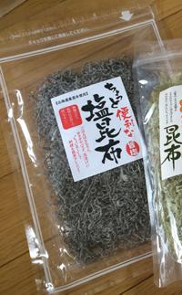 Shio-kombu