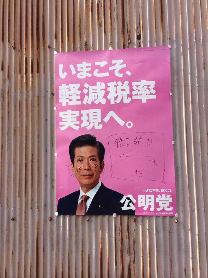 Politics in Japan - vandalized political poster