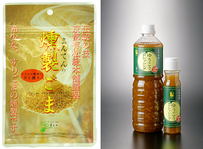 Two of the products that will be featured in this cooking demo: Yuko Dressing and Smoked Sesame Seeds